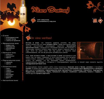 Хвала Дионису! Виртуальный винный погреб: классификация  виноградных вин