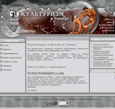 Сайт Самарской Ассоциации Бодибилдинга
