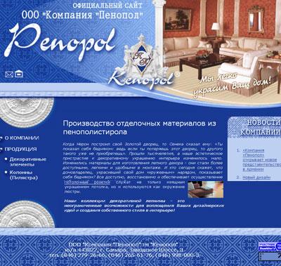 """Офмциальный сайт """"компании Пенопол"""""""