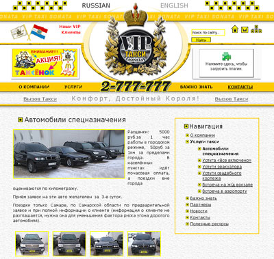 «VIP такси Sonata»
