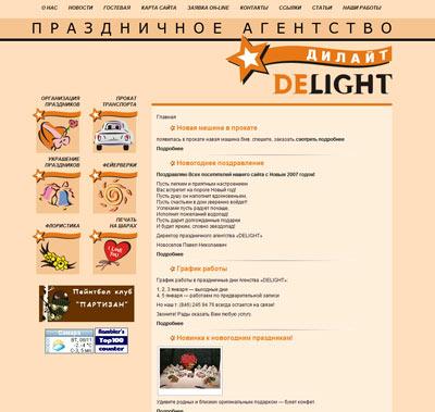 Праздничное агентство «Дилайт»