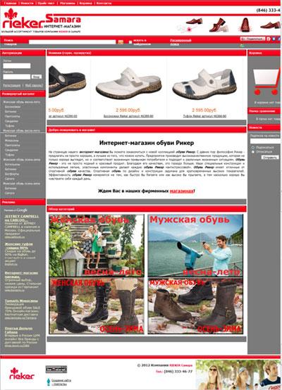 Salamander - сеть обувных магазинов